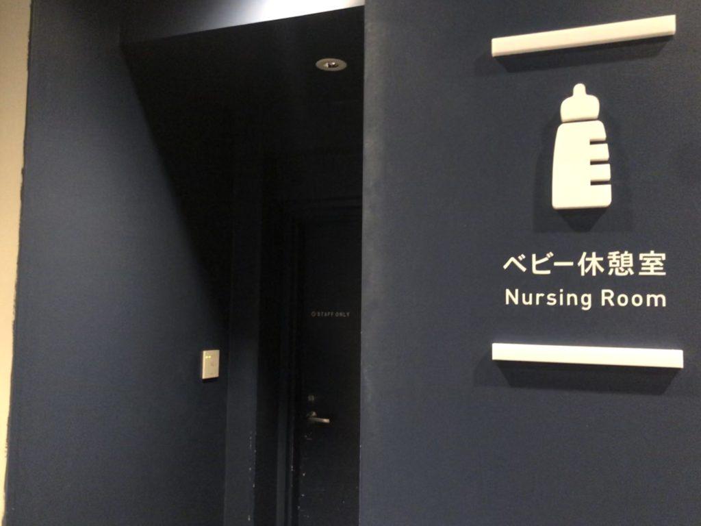 京都水族館のベビー休憩室